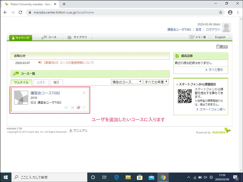 Manaba 大学 神戸 学院 神戸学院大学の情報満載|偏差値・口コミなど|みんなの大学情報